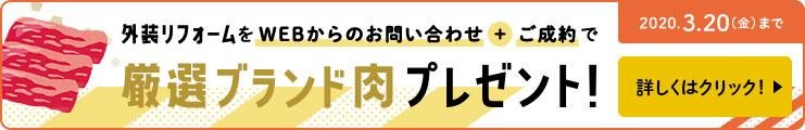 外装リフォームをWEBからのお問い合わせ⁺ご成約で厳選ブランド肉プレゼント!3/20(金)まで 詳しくはクリック!