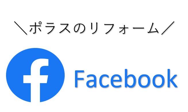 Facebookを開設しました!