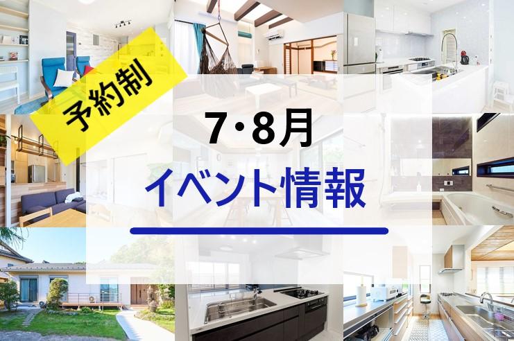 【予約制】7・8月イベント情報