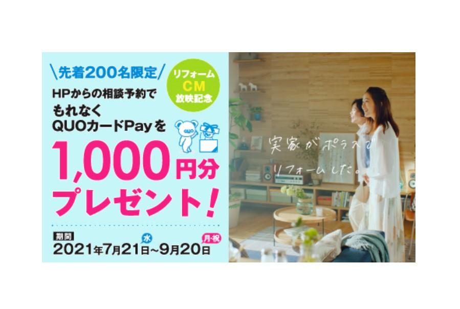 ご相談予約でQUOカードペイ1,000円分プレゼント